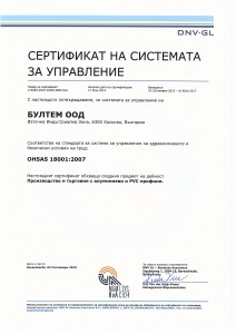 Certificates_ohsas